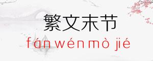 成语繁文末节