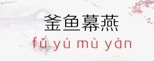 成语釜鱼幕燕