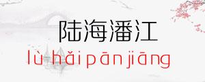成语陆海潘江