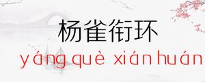 成语杨雀衔环