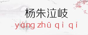 成语杨朱泣岐