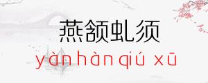 成语燕颔虬须