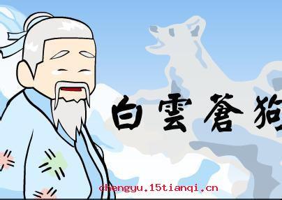 白衣苍狗的故事_白衣苍狗典故