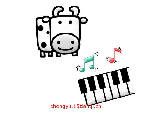 疯狂猜成语图片答案:对牛弹琴25