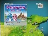午间天气预报视频